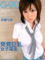 発育巨乳女子校生 2 浜崎りおパッケージ画像