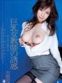 ギリギリモザイク 巨乳女教師の誘惑 水城奈緒パッケージ画像