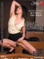 溢れだす美熟女の泉 〜腋毛を生やしたおもらし女弁護士・真希〜 友田真希パッケージ画像