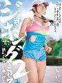 ジョギング・ミセス2 恵けいパッケージ画像