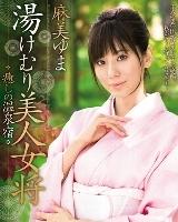 湯けむり美人女将 癒しの温泉宿 麻美ゆまパッケージ画像
