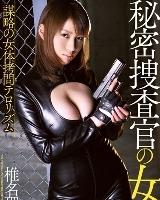 秘密捜査官の女 謀略の女体拷問テロリズム 椎名理紗パッケージ画像