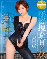 専属NO.1STYLE 秘密捜査官の女 奥田咲パッケージ画像