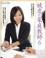 被虐の家庭教師6 KAORIパッケージ画像