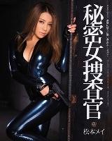 秘密女捜査官 松本メイパッケージ画像