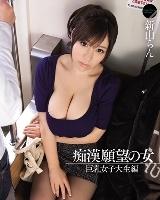 痴漢願望の女 巨乳女子大生編 新山らんパッケージ画像