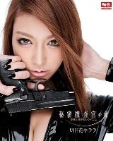秘密捜査官の女 凌辱と復讐のレクイエム 明日花キララパッケージ画像