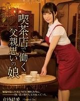 着衣でも爆乳とわかる喫茶店員を強引に犯すスリル! 倉持結愛パッケージ画像