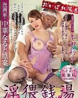 男達の性処理をするローショングチュまみれの淫乱巨乳妻 本田莉子パッケージ画像