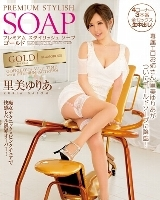 金髪ショートの激カワソープGALが本番中出しOK♪ 里美ゆりあパッケージ画像