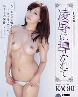 家賃の形に凌辱される美人妻のロケット美巨乳熟エロボディに中出し♪ KAORIパッケージ画像