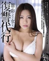 復讐代行業者に中出しレイプの報復をおける美女はぷるっぷるの美巨乳♪ 松本メイパッケージ画像