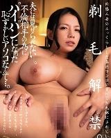 「はずかしぃけどもっと見てっ」不倫相手にパイパンマンコを晒す巨乳婦人♪ 織田真子パッケージ画像