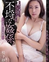 近所の若い男の純情にメロメロになってドップリ中出しさせちゃう美巨乳妻っ♪ 松下紗栄子パッケージ画像