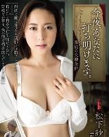 人妻教師美巨乳教師が同僚にレイプで中出しされて妊娠っ♪  松下紗栄子パッケージ画像