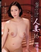 美肌、美巨乳、美マンの人妻がソープに沈められ中出しっ♪ 松下紗栄子パッケージ画像