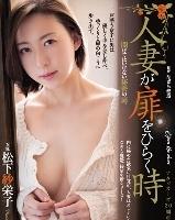 1回浮気しちゃったらハマって何度も求める欲求不満の美巨乳妻っ♪ 松下紗栄子パッケージ画像