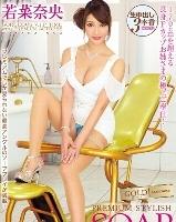 Fカップ美巨乳嬢の極上ご奉仕 若菜奈央パッケージ画像