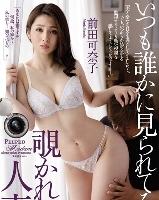 日常的に覗かれた人妻が侵入者に犯され欲求不満を解消っっ♪ 前田可奈子パッケージ画像