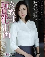 ツルマンGカップで乳輪デカめな女教師に中出しっ♪ 松下紗栄子パッケージ画像