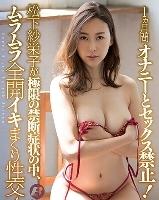 禁欲熟女の解放セックスっ♪底なしの無限性欲でイク美巨乳痴女っ♪ 松下紗栄子パッケージ画像