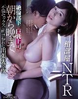 絶倫部下と不倫セックスっ♪巨乳上司が我を忘れてイキまくりっ♪ 奥田咲パッケージ画像