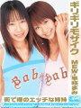 ギリギリモザイク MEW・早咲まみ 街で噂のエッチな姉妹パッケージ画像