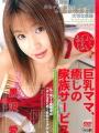 巨乳ママ、癒しの家族サービス 黒沢愛パッケージ画像