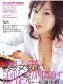 誘惑女教師 〜桃先生のハレンチ授業〜 高井桃パッケージ画像