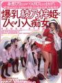 爆乳綾乃梓姫と7人の小人痴女  綾乃梓/他パッケージ画像